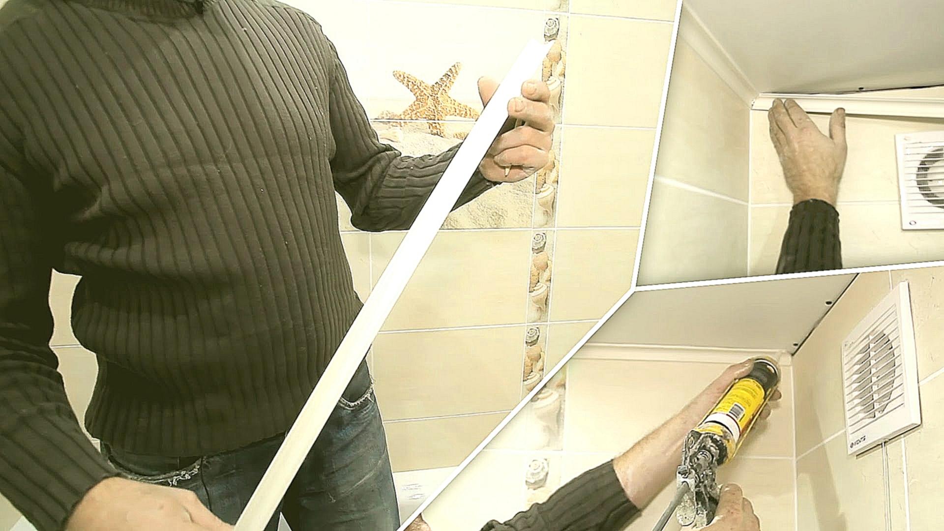 Монтаж панелей пвх в ванной своими руками - Квартирный ремонт 81