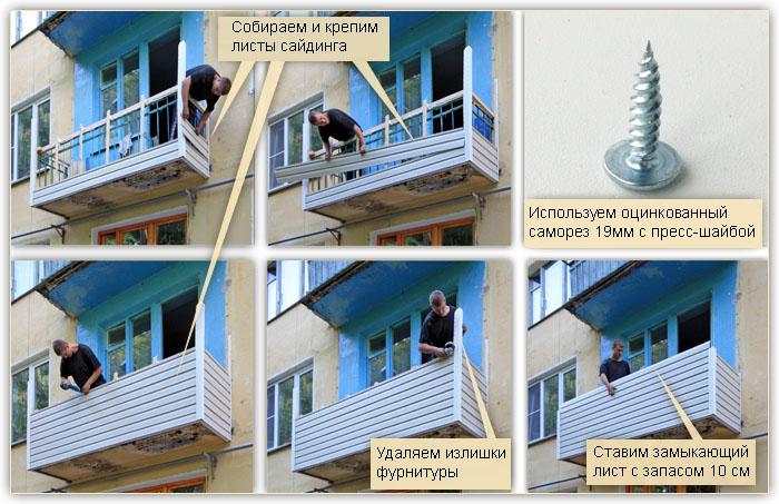 Инструкция к обшивке балкона сайдингом